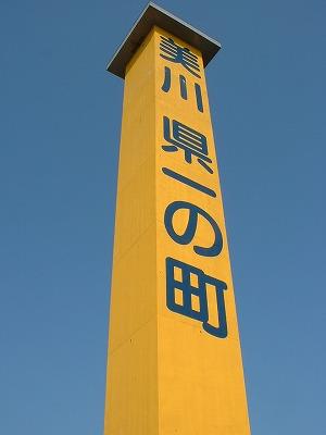 美川ケンイチの塔