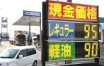 ガソリンスタンド95円