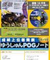 2008有馬記念優駿
