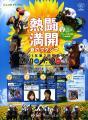 2009福島イベント6月1