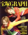 2009宝塚記念情報