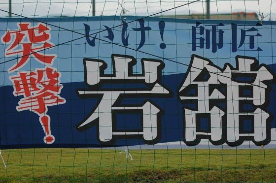 2008TSV三洋戦 673
