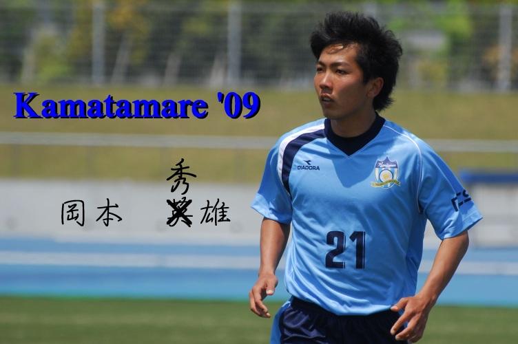 笠岡カマタマーレ 374