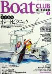 ボート倶楽部3月号