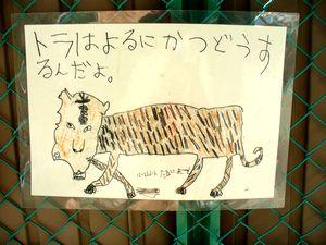 須坂市動物園ポスター
