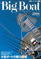 ビッグボートセレクション2006