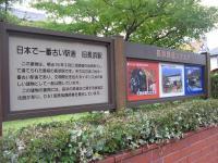 旧長浜駅説明