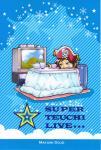 teuchi_3.jpg