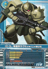 陸戦型ザクⅡ(セモベンテ隊仕様)