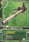 マゼラ・トップ砲(増加マガジン仕様)