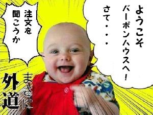 """モンスターカード""""GE☆DO☆Uベイビー""""!!"""