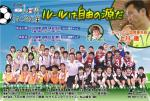 tv_program_kamikawa.jpg