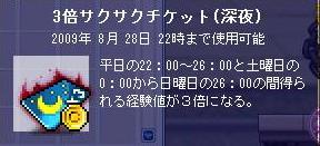 20090730_1.jpg