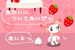 かもりんこ☆2&かもりんこ☆3