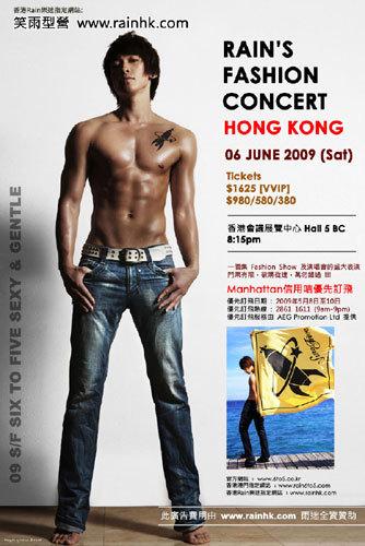 090508香港イベント告知広告ファン作成