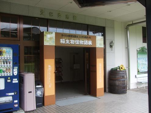 稲生物怪物語展