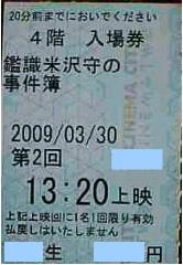 20090330170605