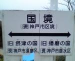 須磨山上遊園の看板