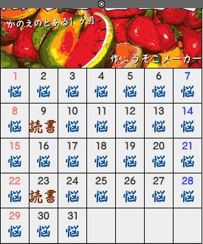 カレンダーメーカーPN