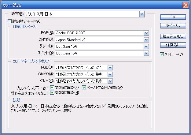 Photoshopカラー設定「プリプレス用-日本」のスクリーンショット