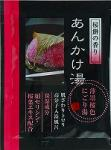 あんかけ湯 桜餅の香り