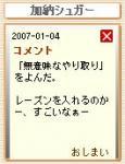 2007-01-04