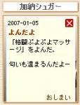 2007-01-05
