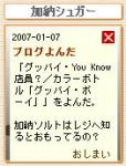 2007-01-07
