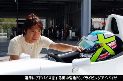 マシンに乗り込んだ選手にアドバイスをする田中哲也FCJドライビングアドバイザー