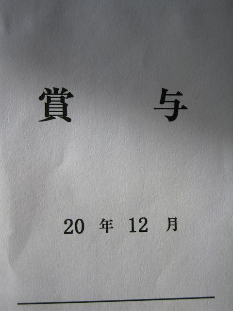 4010_20081214200352.jpg