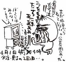 2006.04.01.jpg