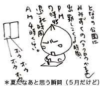 2006.05.15.jpg