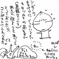 2006.08.03-1.jpg