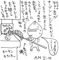 2006.08.10-1.jpg
