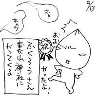 2007.09.17-5.jpg