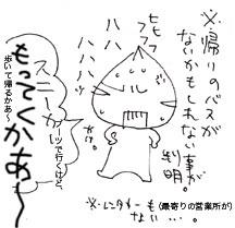 2007.11.17-03.jpg