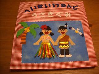 うさぎ組アルバム1
