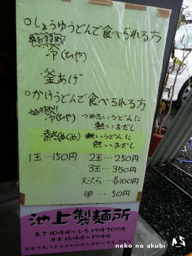 ikegami_03.jpg