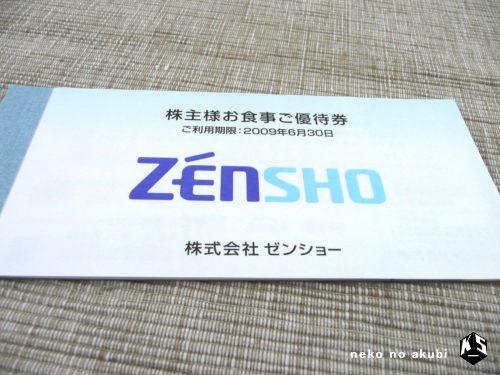 zensho_01.jpg