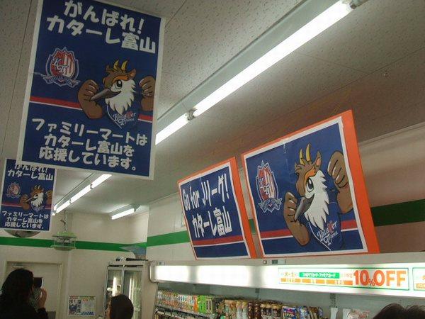 スタ紹介富山4