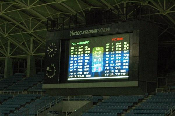 仙台試合21