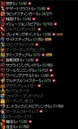 槍スキル Lv194