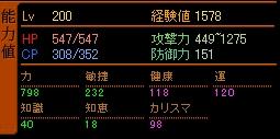 紗綾ステ Lv200