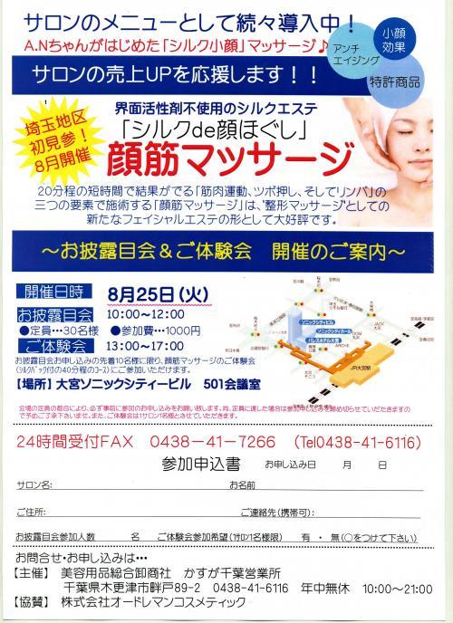 oomiya168_convert_20090720222149.jpg