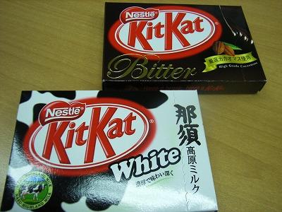 ネスレ キットカット White & Bitter