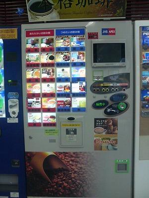 コーヒールンバ 別の自動販売機