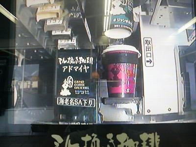 コーヒールンバ 自販機ディスプレイ