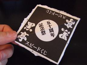 kokutei1