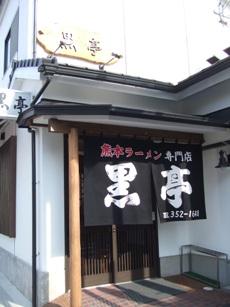 kokutei6
