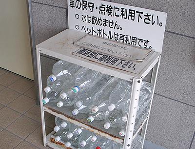 P.A & S.Aに置かれた水